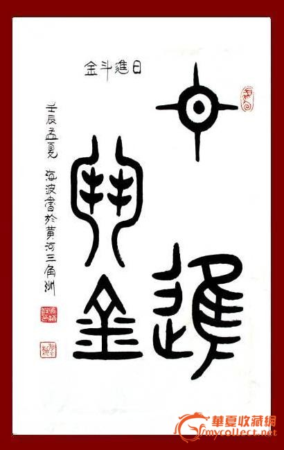 a1044 海波大篆书法作品 《日进斗金》