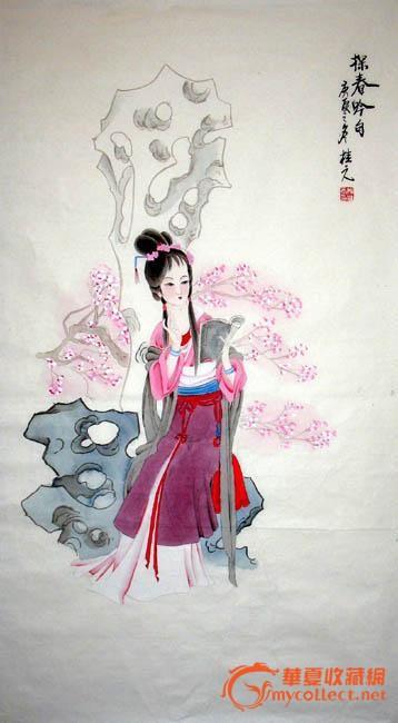 姚桂元精美人物画/十二金钗/条幅/收藏古玩/送礼/
