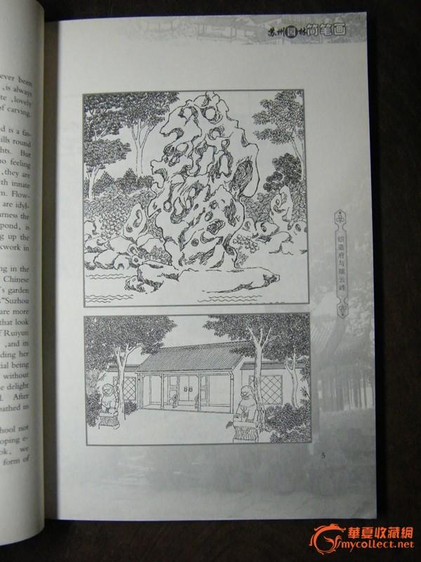 《苏州园林简笔画》