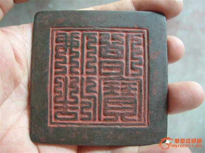 老道士的铜印章