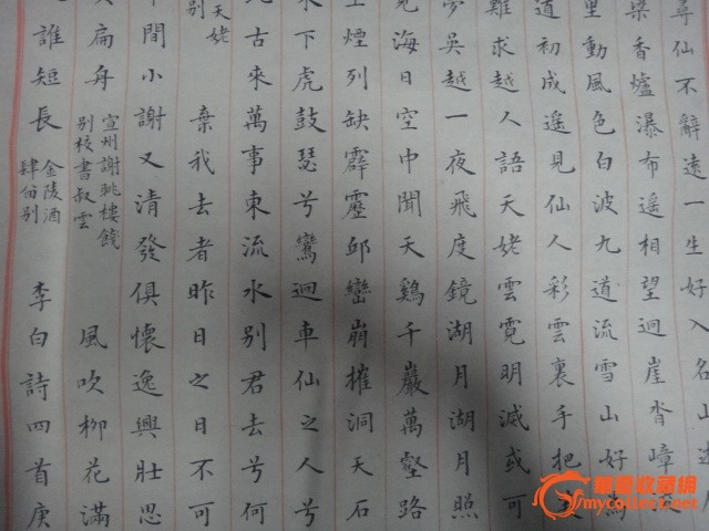 刘春林 小楷图片