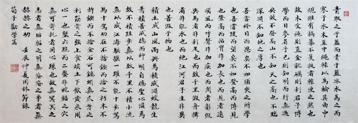 老书法家张周林楷书 节录.荀子.劝学篇