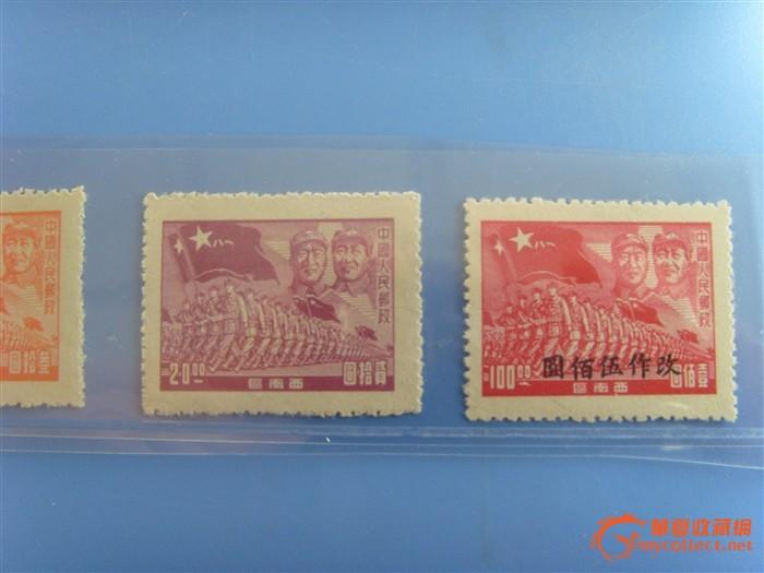 解放区邮票4玫