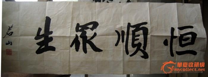已故一代高僧茗山长老书法,中国佛教协会副会长,江苏佛协会长图片