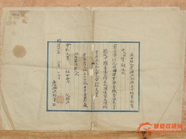 清朝铁路之父詹天佑留学文书图片