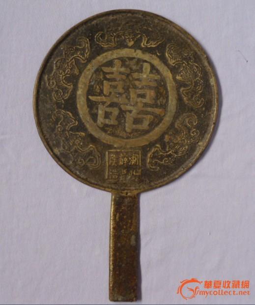 传世美品,纹饰清晰,薛晋侯造,清朝五福祝寿双喜手持铜镜