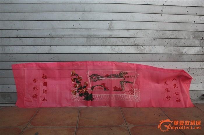 no281:红色文化----文革塑料宣传横幅