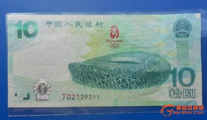奥运钞一张_奥运钞一张价格_奥运钞一张图片