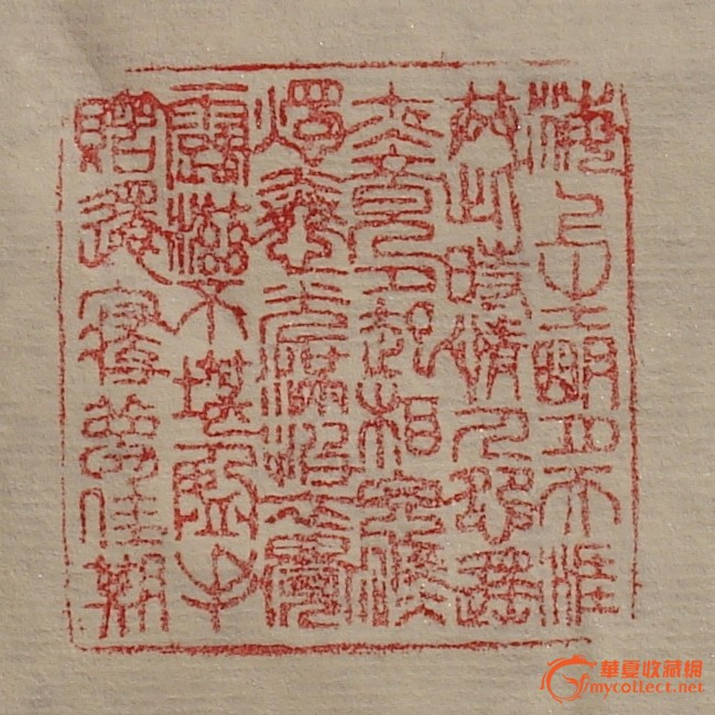 中国梦篆刻边款