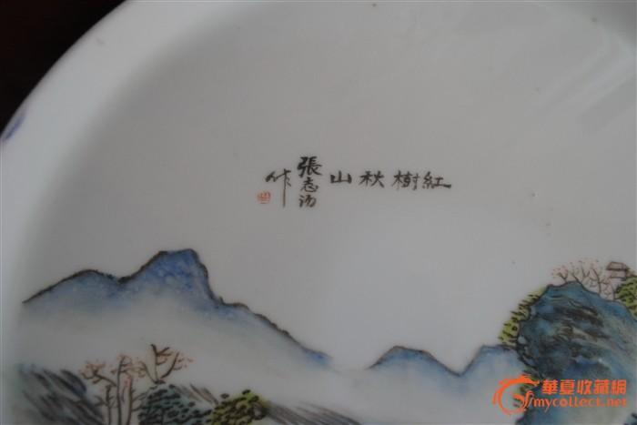 景德镇张志汤作画浅绛彩看盘 红树林山图3