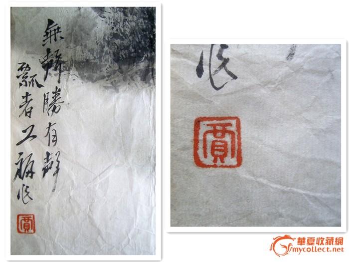 名人字画 贾又福 山水画 旧软片