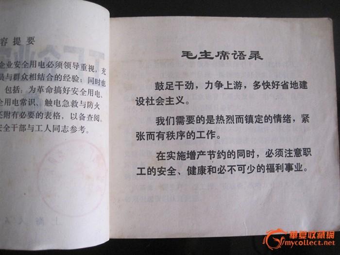 文革连环画 上美版 工厂企业安全用电 等两册联售