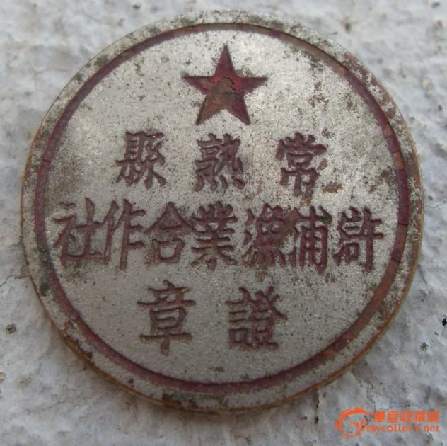 解放初*常熟县浒浦鱼业合作社中学*一枚_v中学是铁的好高中三哪个证章