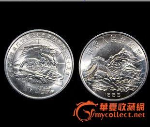 1995年中国抗日战争胜利50周年纪念币.抗战.全新保真