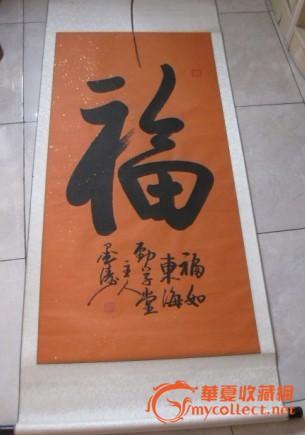 书法家~墨涛作品~福如东海,中堂