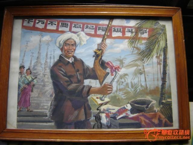 70年代中期文革水粉(水彩)宣传画