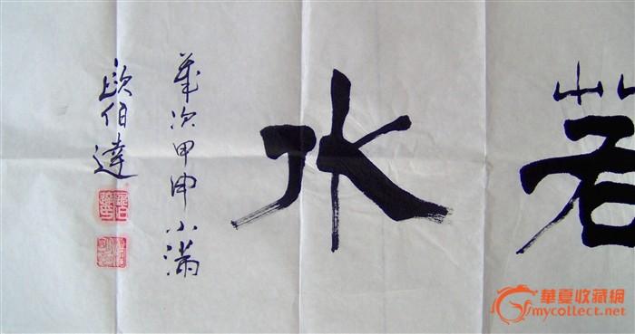欧伯达 书法横幅图片