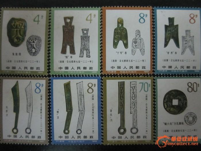 t71 中国古代钱币