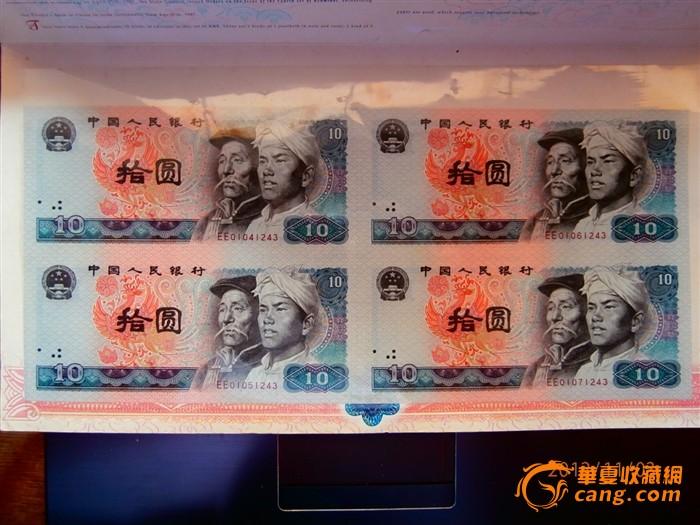 第四套人民币十元连体钞