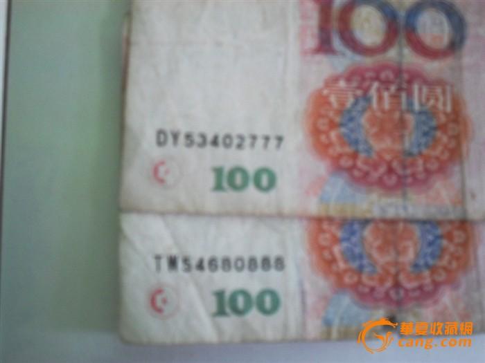 1999年100元2张