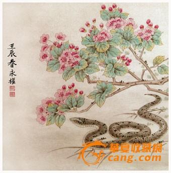 永权 十二生肖工笔画之蛇系列