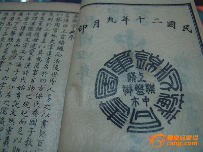 中华字典康熙字典