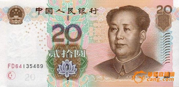 20人民币照片_99版20元人民币价格