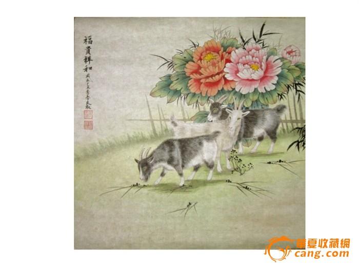 永权 十二生肖工笔画之羊系列
