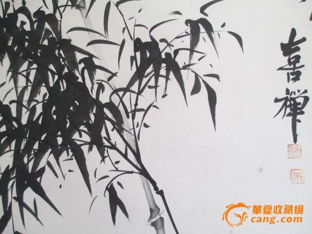 喜禅竹子画