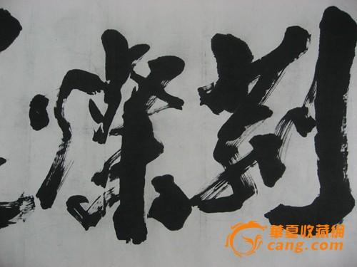 谢绍祯书法家(中国书法家协会会员)(货号:6857)图片
