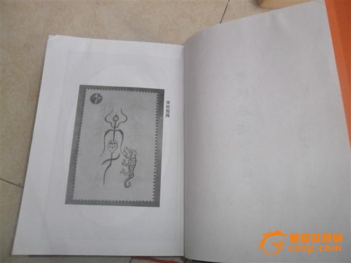 陇西堂李氏族谱图片