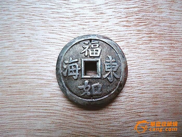 """""""福如东海,寿比南山""""银花钱"""
