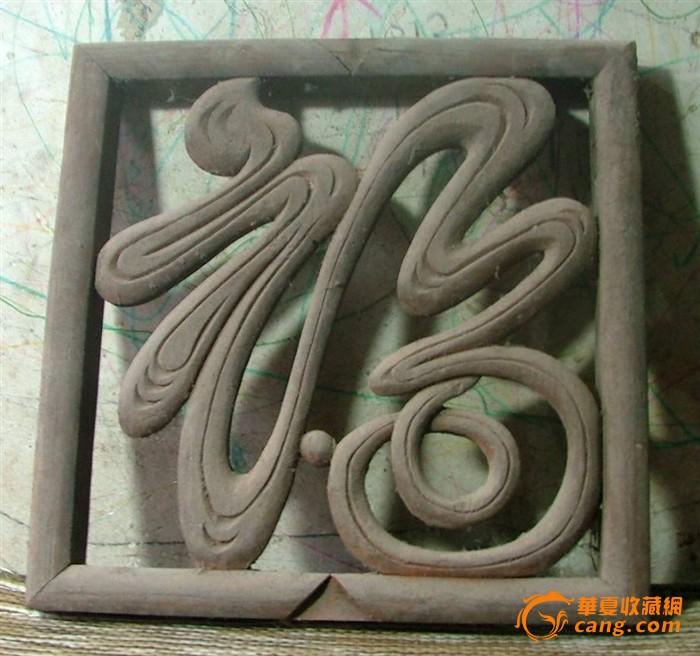 木雕 褔 字窗花芯
