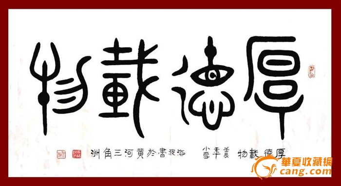 a1195 海波四尺大篆书法作品 《厚德载物》