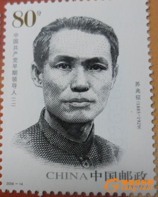 中国共产党早期领导人邮票二图片