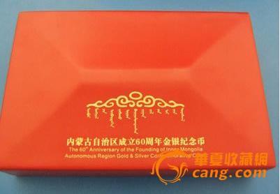 内蒙古自治区成立60周年金银纪念币