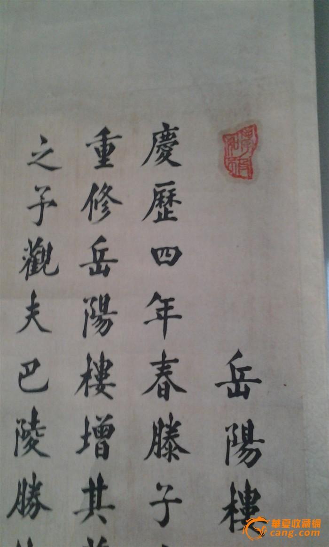李华堂书法四条
