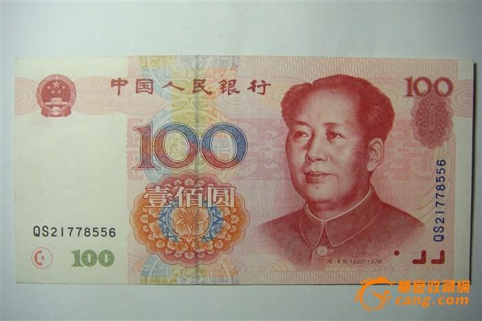 五套1999版100元