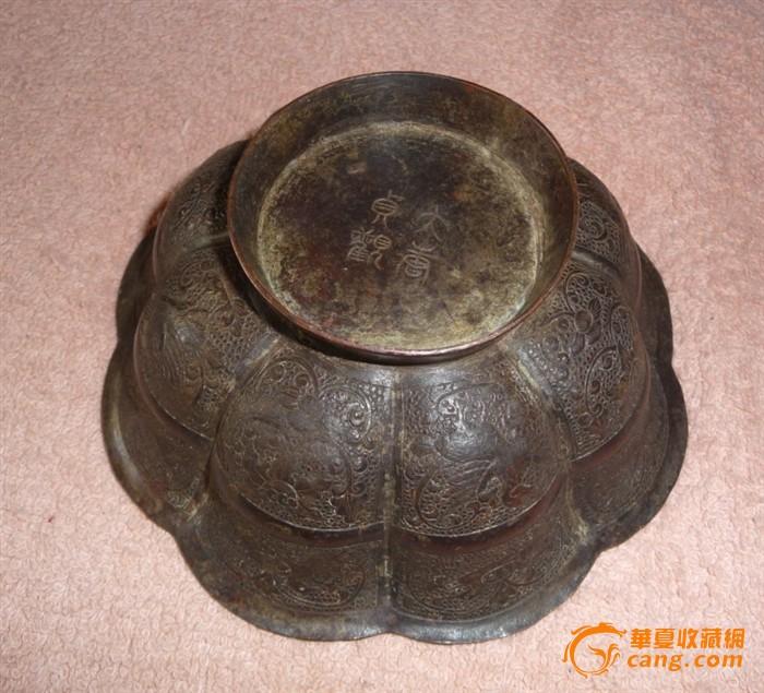 唐朝贞观年间铜碗一只