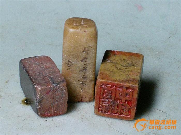 寿山石章子3个!本人所有地狱都是老的,高中低河北藏品高中图片