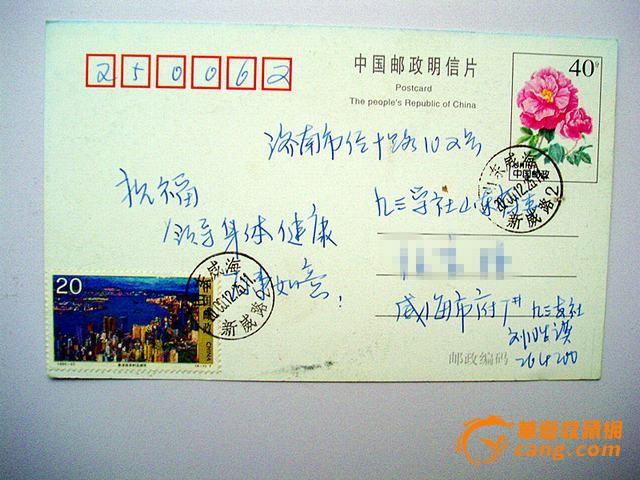 著名旅游景点威海刘公岛风景明信片
