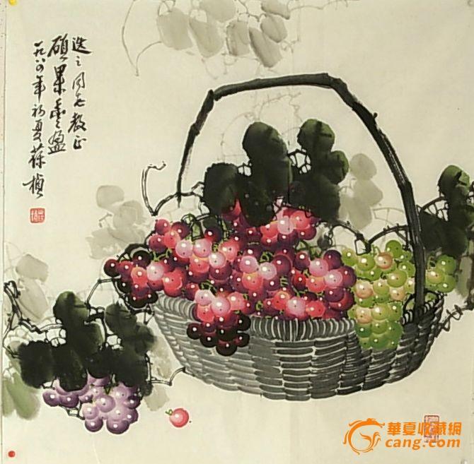 苏葆桢 葡萄