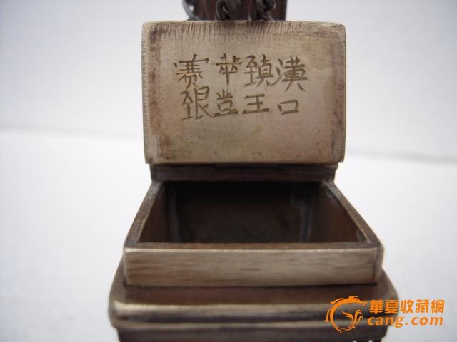 白铜透雕 福字 水烟袋