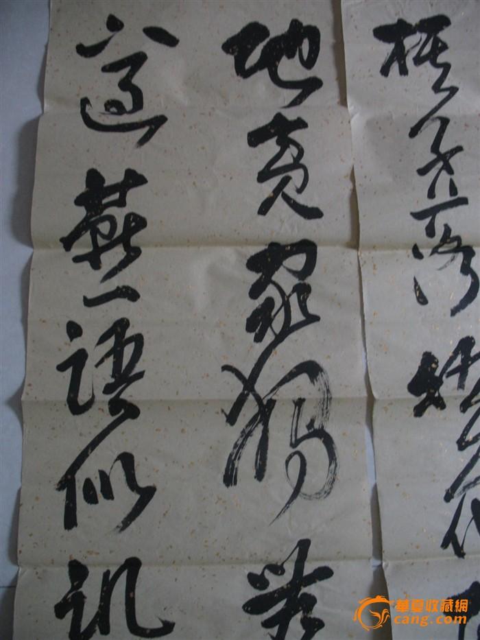 张晓东作品 四条屏