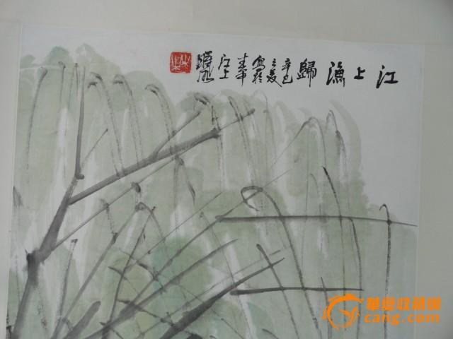原装裱著名书画家【林曦明.江上渔归】图