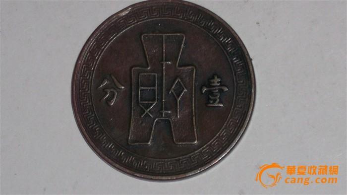 中华民国古币价格_民国古币图片价格表 民国26年一分铜币值多少钱?正面有一古币 ...