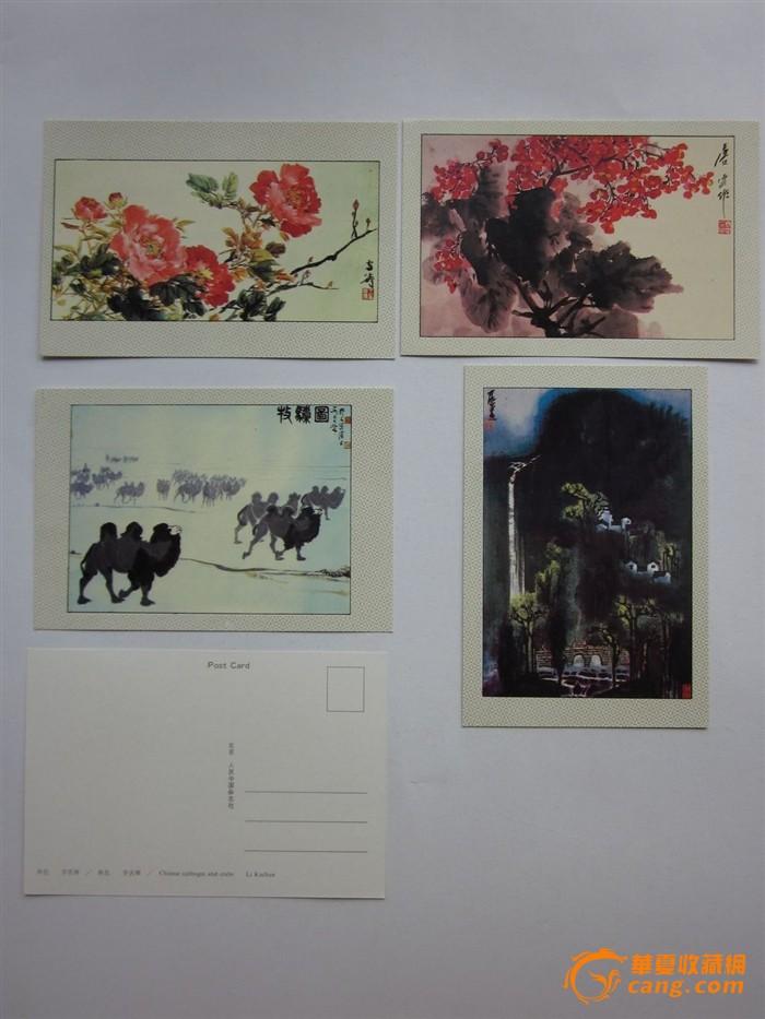 中国画(3)明信片