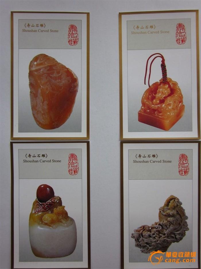 寿山石雕明信片