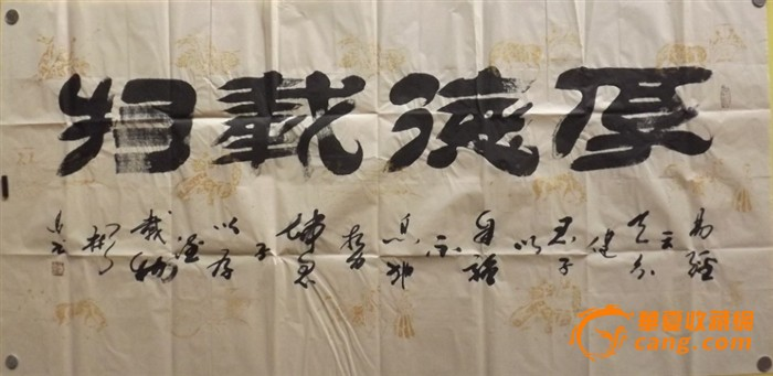 民族魂 中国梦 书法