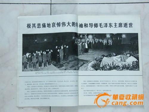 人民画报 1976年11月毛主席逝世专刊